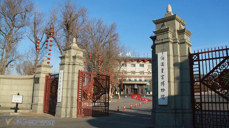 歷史的陳殤——偽滿皇宮