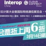 上海信息安全協會副秘書長聯合出品雲計算大會信息安全分論壇