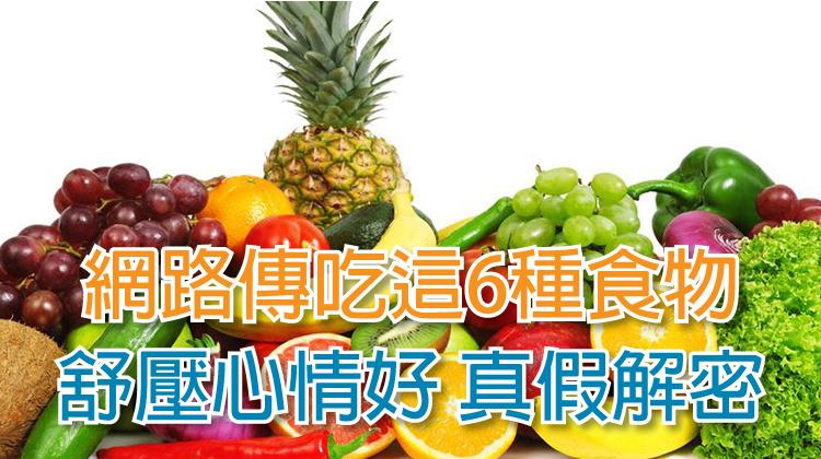 網傳6種食物紓壓
