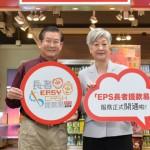 易辦事推「EPS長者提款易」服務 長者社區進行零售點免購物提款