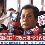 馬:『啟動核四』惹爭議,怎可忘了林義雄?