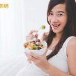 我懷孕了! 能吃木瓜、薏仁嗎?