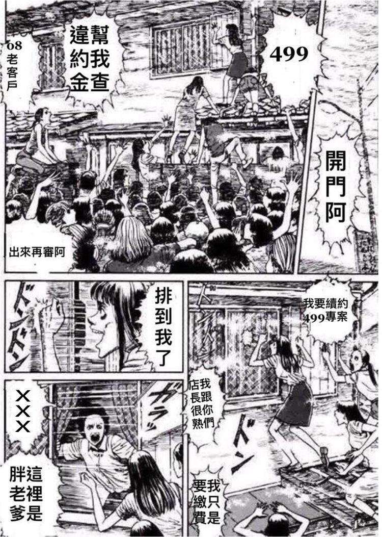伊藤潤二-499之亂