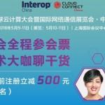 科技界女性精英5月聚首全球雲計算大會中國站