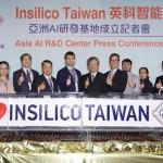 人工智慧領導 美國Insilico Medicine在台灣成立亞洲A.I.研發中心