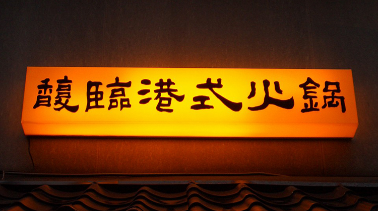 馥臨+詹記,台北人一週內失去兩家火鍋——GDP 成長但店家為什麼付不起租金
