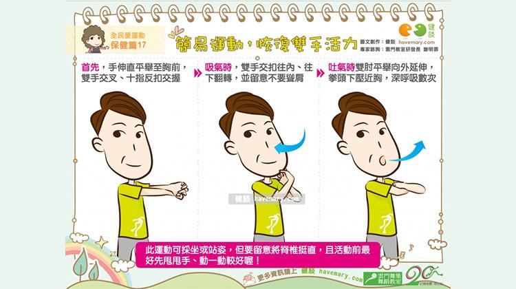 簡易運動,恢復雙手活力|全民愛健康 保健篇17