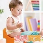 出生開始學教養:掌握如廁要領,寶寶放心上學去!