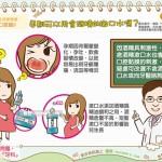 孕期可以用含酒精的漱口水嗎?|全民愛健康 口腔篇8