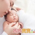 頭好壯壯!寶寶健康體質從小調養