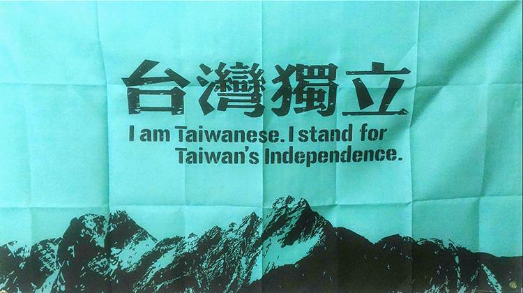 務實台獨就是台灣前途決議文,那台灣應該是獨立了