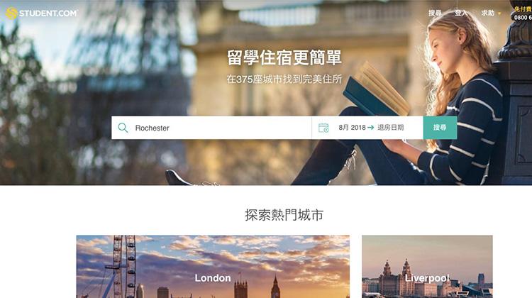 留學住宿| 留學生找學校宿舍的好用網站Student.com