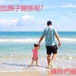 現代親子問題多,該怎麼增加親子關係呢?(內附抽獎)