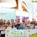 節能減碳從小扎根 讓孩子探索綠科技