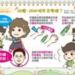 防曬、防蚊順序怎麼擦?|Baby's Talk 寶寶照護21