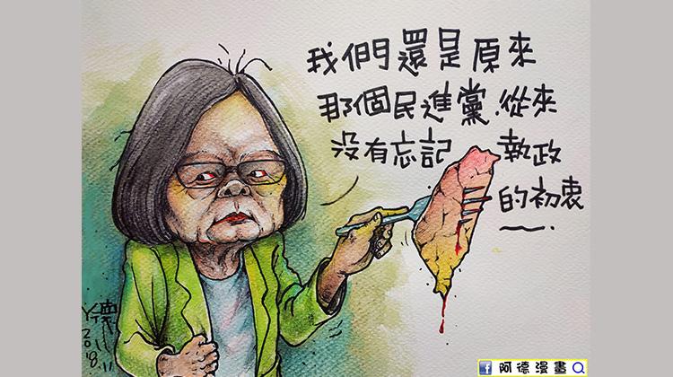 民進黨執政被請辭當道