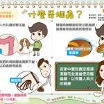 什麼是蛔蟲?|全民愛健康 寄生蟲篇2