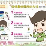 保持鼻腔濕潤的方法