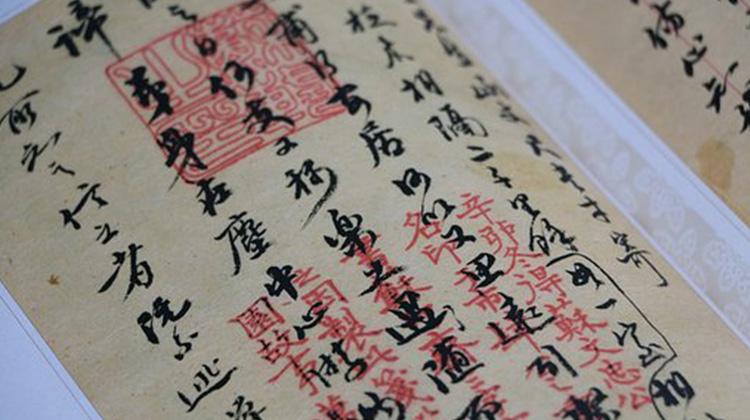 中國漢字中的美