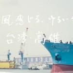 【日本人眼中的高雄長怎樣?】從《潮風感じるゆるい街》看高雄的「潮風感」私房景點