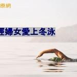 抗停經症候群 大齡女子團愛上6°C冬泳