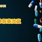 25萬童死於全球假藥 醫籲國際條約