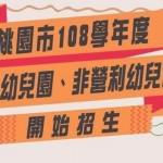 108年桃園公幼招生時程懶人包,線上查詢名額這天開放!