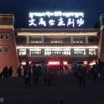 西藏朝聖之旅 (十四)-文成公主秀