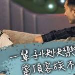 從《與惡》看下一波寧靜危機在台灣?兼顧家庭與工作的父母都是英雄!