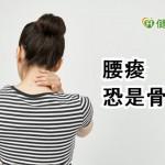做家事就腰痠背痛 恐是骨質疏鬆症