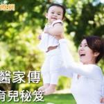 寶寶健康成長 名中醫家傳50年育兒秘笈