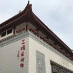福建拾珍(五)-仙游古典工藝博展城