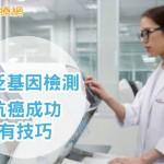 抗癌成功有技巧! 肺癌名醫以癌症基因檢測技術擊潰癌症