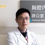增存活率有望! 第三期非小細胞肺癌新療法