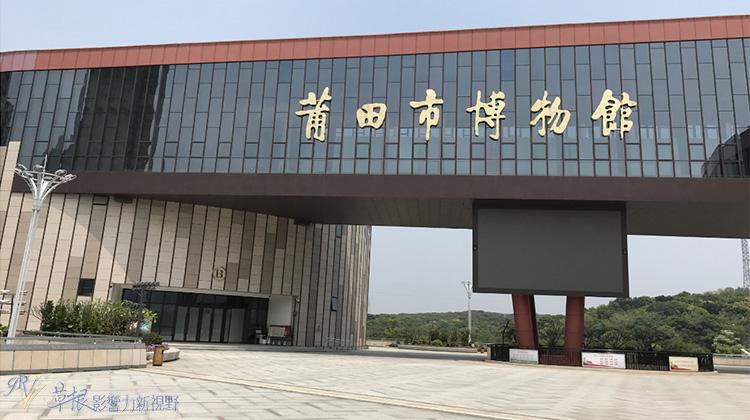 福建拾珍(六)-莆田博物館