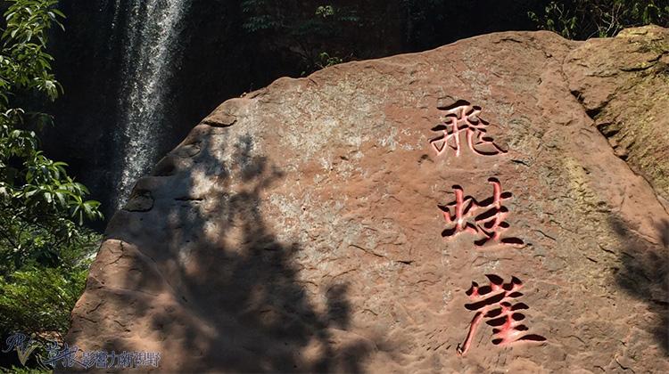 貴州風情(九)-赤水四洞溝瀑布