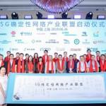 華為與30多家產業夥伴成立5G確定性網絡產業聯盟及產業創新基地
