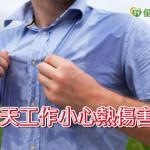 炎夏高溫 戶外勞動須防熱傷害