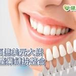台牙材「螞蟻對大象」 牙醫盼整合產業鏈