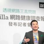 Mozilla調查顯示:台灣地區網路環境罹患「三高」問題