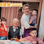 小柔媽咪的育兒趣:三代同堂