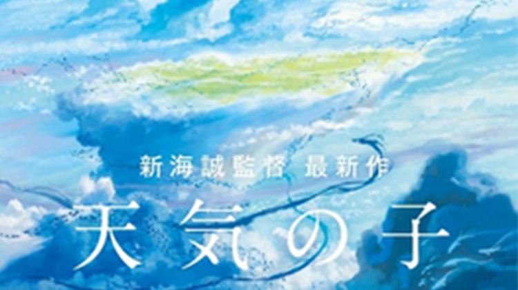 Tenki_no_ko_Key_Visual
