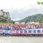 第三屆「為癌而跑」路跑 逾五百位癌友守護三失老人
