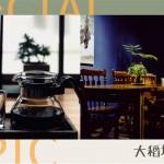 彷彿走入時光隧道!編輯精選 6 間大稻埕「復古咖啡店」,在浪漫懷舊中好好放鬆