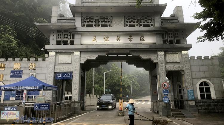 廣西邊境(二)  崇左友誼關、紅木文博城