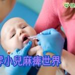 無小兒麻痺的世界近了 世衛:2、3型病毒根除