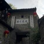 廣西邊境(二十) 賀州黃姚古鎮(上)