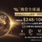 中國移動香港「飛常全球通」突破漫遊及語音服務界限