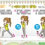 小腿肌強化運動