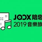 JOOX 陪您重溫2019音樂旅程 齊齊了解港人聽歌唱K習慣及音樂口味